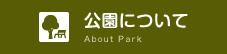公園について